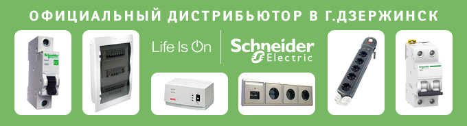 Scnaider Electric
